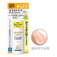 Curel  珂潤 潤浸保濕防曬乳 (臉‧身體用) SPF50+ PA+++ 60ml