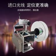 新款升級版LT-80聯騰牌小型全自動圓瓶貼標機感應自動貼標機
