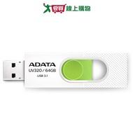 ADATA威剛  USB3.1 隨身碟-UV320-64GB(白綠)