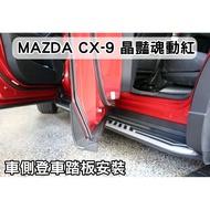 限時優惠促銷-馬自達 MAZDA CX9 CX-9 專用車側踏板 側踏 登車踏板 晶豔魂動紅/鋼鐵灰/星燦藍 實車安裝