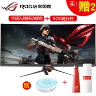 华硕(ASUS) ROG PG系列G-SYNC吃鸡游戏电脑液晶电竞显示器2K4K高分信仰灯效 34英寸IPS曲面PG348Q 100HZ准4K