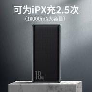 🔥 倍思 Baseus雙向PD充電寶18W 移動電源 行動電源 10000mAh USB-C 安卓 ios通用