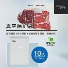 Bianco di puro 彼安特 耐熱舒肥食物真空袋(22x34cm/10入) VFB11