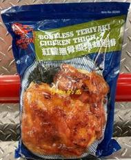 【小如的店】COSTCO好市多代購~K&K 紅龍 去骨照燒雞腿排(每包1.5kg)低溫運1-3包 150元