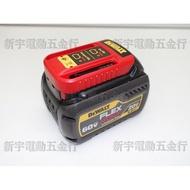 美國 DEWALT 得偉 6.0Ah 鋰電池 18V 20V 60V 皆可使用 DCB606!(特價)