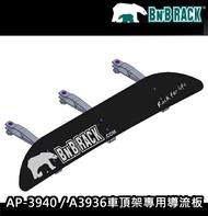 【露營趣】新店桃園 BEARACK 熊牌 AP-3936 車頂架專用導流板 行李架 113cm