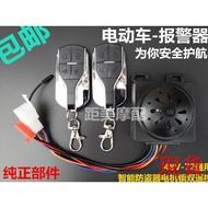 2020【現貨】包郵電動車防盜器 電摩 電瓶車48V-60V-72V報警器 鎖電機雙遙控器