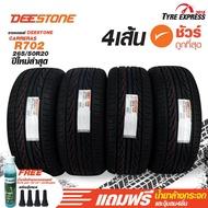 ยางรถยนต์ดีสโตน Deestone ยางรถยนต์ขอบ20 รุ่น Carreras R702  ขนาด 265/50R20 (4 เส้น)  แถม น้ำยาล้างกระจก Wurth 1 ขวด มูลค่า 120 บาท ฟรี  แถมจุ๊บลม 4 ตัว ยางรถยนต์ขอบ20 TyreExpress