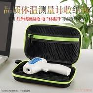 【高品質收納】兒童成人電子體溫測量計收納包紅外線額溫槍溫度計耳溫計保護盒套