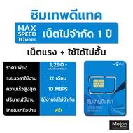 **ส่งฟรี** ซิมเทพดีแทค 10mbps 1ปี Dtac 3G 4G เน็ตไม่มีหมด sim net unlimited ซิม เน็ตเทพ รายปี ส่งฟรี  เน็ตเทพ  เน็ตไม่อั้น เน็ตไม่มีหมด ไม่ลดสปีด ซิมเทพ