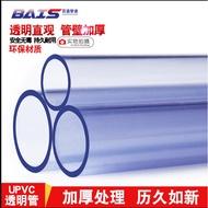 國標 PVC透明管 透明UPVC水管 透明給水管 透明硬管 塑膠 透明管