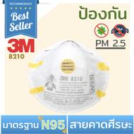 3M 8210 N95 ป้องกันฝุ่น PM2.5 สารเคมี (1ชิ้น)