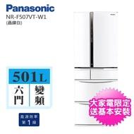 【Panasonic 國際牌】501L日製六門變頻冰箱(NR-F507VT-W1晶鑽白)