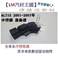 【LM汽材王國】中控馬達  ALTIS 2001-2007年 中控鎖 啟動器 車門 後門 TOYOTA 另 六角鎖
