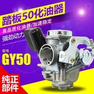 【中京】 摩托車踏板光陽GY6-50 豪邁50 60 80 小帥哥化油器珠峰化油器配件