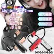 Baseus倍思 Lightning轉雙Lightning接口+3.5mm耳機孔 同步充電聽歌與通話 L52轉接頭