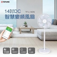 【TATUNG 大同】14吋變頻DC立扇(TF-L14DN)