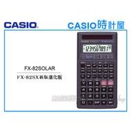 CASIO 時計屋_CASIO計算機_FX-82SOLAR(FX-82SX新版)國考指定工程計算機 _全新_保固_附發票