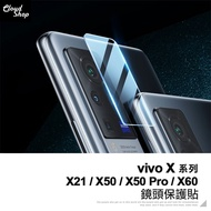 vivo X系列 鏡頭保護貼 適用X21 X50 Pro X60 鏡頭貼 保護貼 鏡頭膜