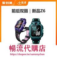 現貨當天發貨小天才Z6兒童電話手表Z6防水GPS定位智能手表 學生兒童4G視頻拍照前後雙攝手表手機男女孩