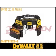 【樂活工具】含稅DEWALT得偉 DWST81228-8 多功能袋 鐵鎚袋 腰袋 釘袋 槍套