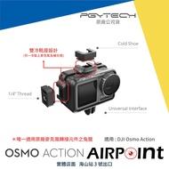 【AirPoint】【PGY】【現貨】DJI Osmo Action 兔籠 框 轉接座 冷靴座 麥克風 補光燈