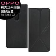 OPPO Reno2 Z 精美立架摺疊側掀皮套
