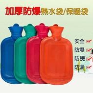 加厚防爆熱水袋 保溫袋(送防燙絨布套) 冷 熱敷袋 紅水龜 大號 28*17cm