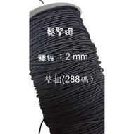 現貨|台灣製 鬆緊繩  2mm 黑色(一捆288碼)|口罩繩|髮繩|髮帶|彈力帶鬆緊繩