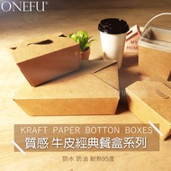 牛皮 信封盒 食物外帶盒 打包盒 紙盒 紙餐盒 餐盒 免洗餐具 保鮮盒 便當盒
