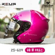 ZEUS安全帽 ZS-609 糖果桃紅 素色 半罩帽 3/4罩 通勤業務 首選 入門款 609 耀瑪騎士機車部品