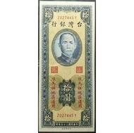 【5A】台鈔 39年【限馬祖通用】 拾圓 台灣紙鈔 十元 無折 99新