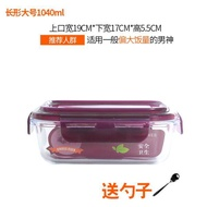 Tupperware Glass lunch box Microwave Special lunch box Glass bowl with lid Seal box Rectangular round lunch box(1040ml long purple grapes) - intl
