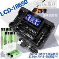 18650 BSMI認證鋰電池3350mAh 日本松下*8入+YHO LCD-18650 液晶充電器 四槽旗艦版*1+防潮盒*4