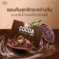 ไบโอ โกโก้มิกซ์ Bio Cocoa Mix By 1กล่อง บรรจุ 10ซอง