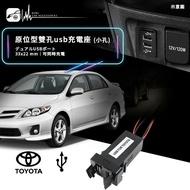 2E71【Toyota專用-原位型雙孔usb充電座-小孔】整體美觀 不占空間 適用於 rav4|BuBu車用品