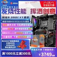 AMD銳龍R9 3900XT中文盒裝+微星 華碩B450 B550 X570主板CPU套裝旗艦迫擊炮WIFI MAX Z