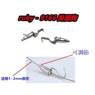 ruby-9166 鋼索掛勾 吊圖鋼索 掛畫配件 掛圖配件 鋼索固定器