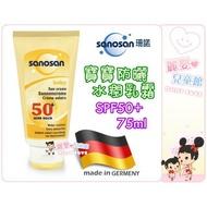 麗嬰兒童玩具館~德國sanosan珊諾-寶寶防曬水潤乳霜SPF50+ 75ml/200ml