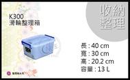 【晚上王】K300 滑輪整理箱 聯府 KEYWAY 收納箱 整理箱 儲物箱