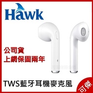 Hawk TWS藍牙耳機麥克風 無線耳機 2hr音樂播放 藍芽 v4.2  待機180hr  公司貨 上網登錄保固兩年 可傑