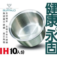 好媳婦㊣牛頭牌不銹鋼安康內鍋,適用象印10人份/壓力IH電子鍋NP-NI18 / NP-NY18.相容B410內鍋