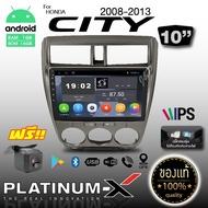 PLATINUM-X จอแอนดรอยด์ IPS 10 นิ้ว HONDA CITY 08-13 RAM1/2GB ROM16/32GB รับไวไฟ ดูยูทูปได้ จอตรงรุ่น จอแอนดรอย WIFI เครื่องเสียงรถ รถยนต์ Android