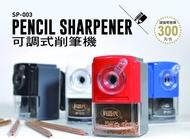利百代 SP-003 可調式 削筆機 削鉛筆機