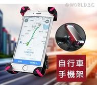 耐震鷹爪 捷安特 自行車專字  手機架 機車 自行車 GPS 導航車架 固定架 懶人支架 手機支架 電動車 寶可夢