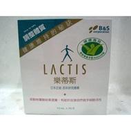 【繽紛樂活美妝】LACTIS樂蒂斯(乳酸菌大豆發酵萃取液)