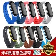 小米手環4 小米4 小米手環3 小米3 小米腕帶 小米錶帶 運動手環 通用款 專用雙色錶帶加專用保貼