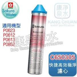 《促銷 宅配免運費》SAKURA 櫻花淨水複合型除鉛活化濾心C65-0305/C650305 適用P0622/P0612/P0613/P0623/P0853