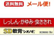 """SD軟膏""""shionogi""""9g SD軟膏shionogi SD軟膏濕疹,癢,昆蟲咬傷,炎症,皮膚炎 energydrug"""