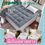 ที่นอน Topper ขนห่าน ขนแกะ เกรด Premium 6/5/3ฟุต ท็อปเปอร์ ที่นอน เครื่องนอน ที่นอนขนห่าน เบาะรองนอน ที่นอนท๊อปเปอร์ ที่นอนเพื่อสุขภาพ ขนห่านเทียม ที่รองนอน เบาะนอน ที่นอนปิคนิค ท็อปเปอร์ แผ่นปูเตียง ป้องกันไรฝุ่น เส้นใยไม่ฟุ้งกระจาย